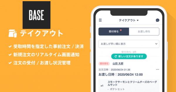 「BASE」でテイクアウト商品の販売が可能に!