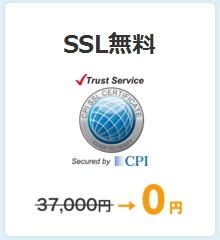 今なら「CPI SSLサーバー証明書」が1枚無料!