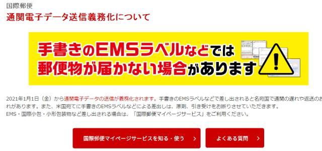2021年1月1日以降は必須の「EMSラベルの作成と印刷する方法」