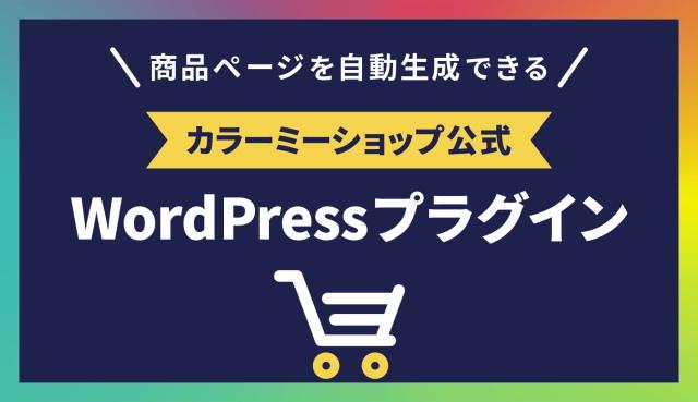 カラーミーの公式WordPressプラグインを使って集客!