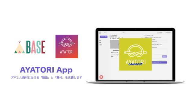 「BASE」が「AYATORI」連携開始で、簡単にオリジナルアパレル商品の製造が可能に!