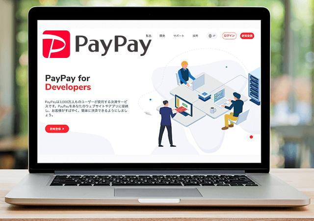 自社ECサイト向け「PayPayオンライン決済」の開発・導入が可能に!