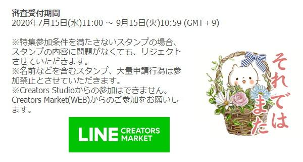 2020年9月15日まで「毎日使えるスタンプ・絵文字特集」受付中!