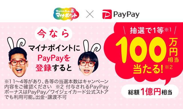 8/31まで!マイナポイントに「PayPay」を登録すると「100万円」が当たるチャンス!