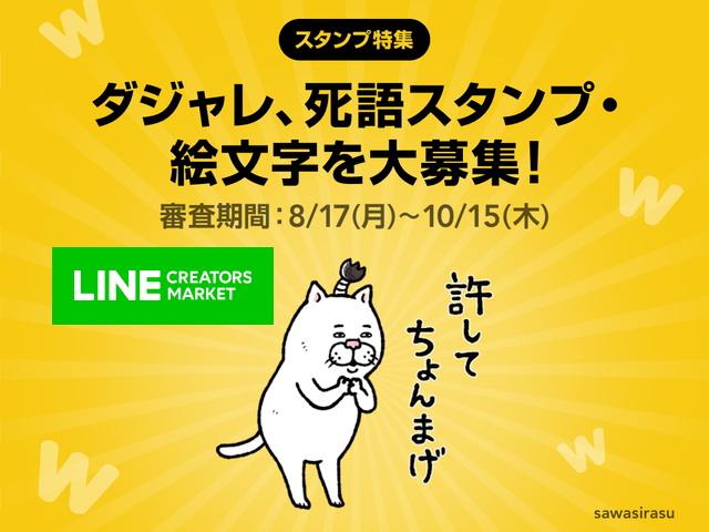 「ダジャレ、死語スタンプ・絵文字特集」2020年10月15日まで受付中!