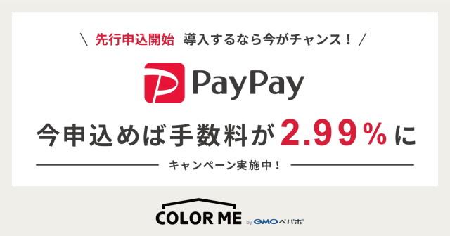 9/30までにカラーミーで「PayPay」の先行申込で決済手数料が「永年2.99%」!