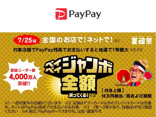 7月25日のPayPayはオンラインショップ加盟店でも「全額戻ってくる抽選」!