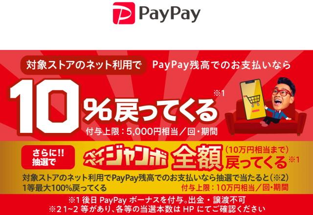 9月のPayPayはオンライン決済加盟店で「10%還元」と「全額戻ってくる抽選」!