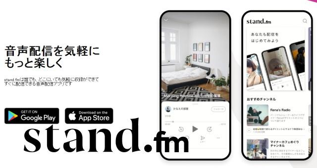 音声配信アプリ「stand.fm」で再生時間に応じた収益化が可能に!