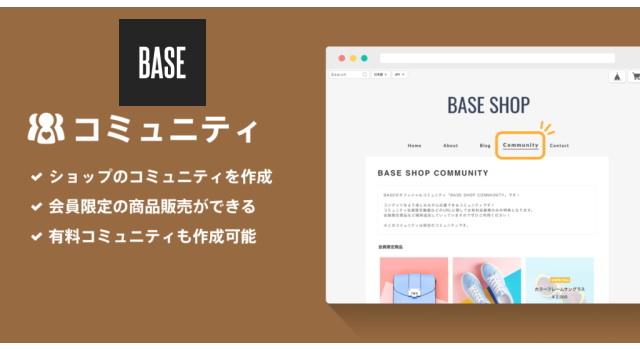 「BASE」の「コミュニティ App」で「コミュニティ会員限定」の商品販売も可能に!