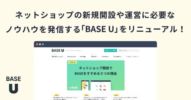 「BASE U」を参考にしてネットショップの新規開設や運営ノウハウを!