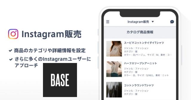 「BASE」の「Instagram販売 App」で「Facebookのショップ機能」に対応開始!