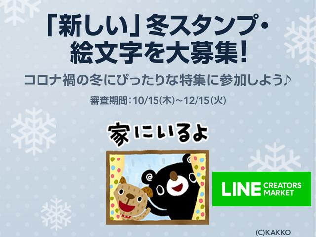 「『新しい』冬スタンプ・絵文字」2020年12月15日まで受付中!
