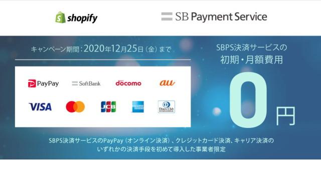 「Shopify」でも「PayPay(オンライン決済)」の導入が可能に!