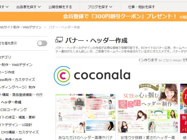 「coconala」でLINEスタンプからWebサイトのバナー作成まで依頼が可能!