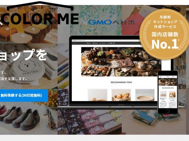 カラーミーショップが【1月15日まで】初期費用「0円」キャンペーン開催中!