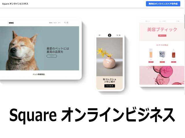 「Square(スクエア)」が無料のオンラインショップ開業サービスを開始!
