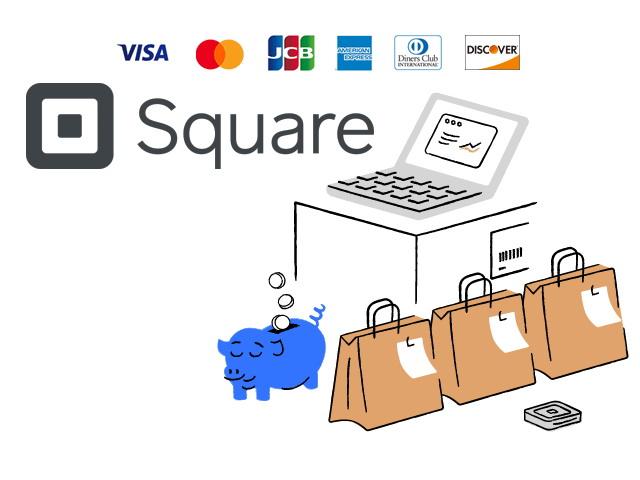 売上入金が最短で「翌日振込」と早い「Square オンラインビジネス」!