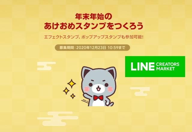 12月23日まで!年末年始の「あけおめスタンプ」をつくろうキャンペーン!!