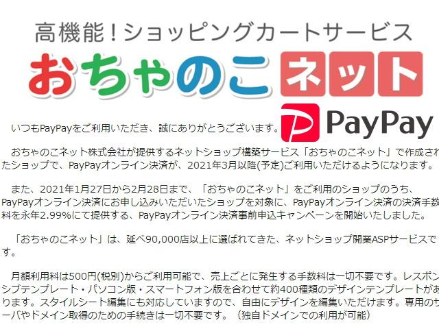 2/28までにおちゃのこネットで「PayPay」申し込みで決済手数料が「永年2.99%」!