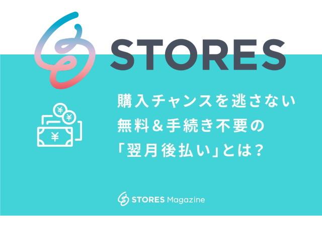 「STORES」なら簡単・無料で「翌月後払い決済」の導入が可能!