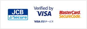 クレジットカード決済は「3Dセキュア」に標準対応!