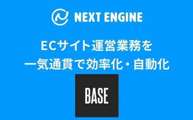 「BASE」の「ネクストエンジン App」で複数のネットショップを一元管理!