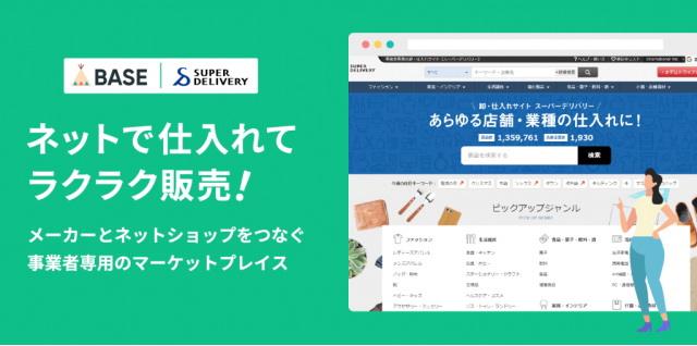 「BASE」に「仕入れサイト スーパーデリバリー App」機能が追加!