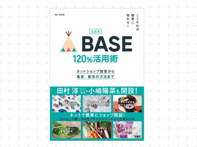 これからネットショップを始める方向けに「BASE 120%活用術」!