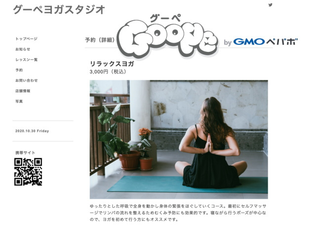 ホームページ作成サービス「グーペ」が「イベント予約」機能をリリース!