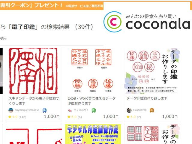 オリジナルデジタル(電子)印鑑の作成依頼なら「coconala(ココナラ)」