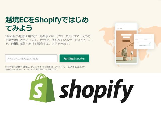 簡単に多言語化した越境ECショップを始めるなら「Shopify」!