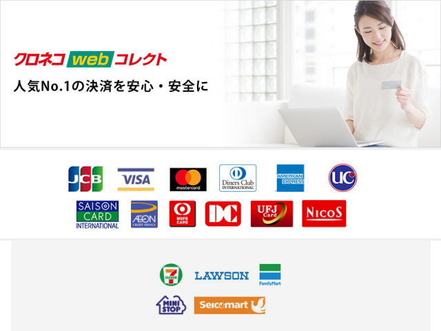 メールを使ってオンラインカード決済やコンビニ支払いも請求「クロネコwebコレクト」!