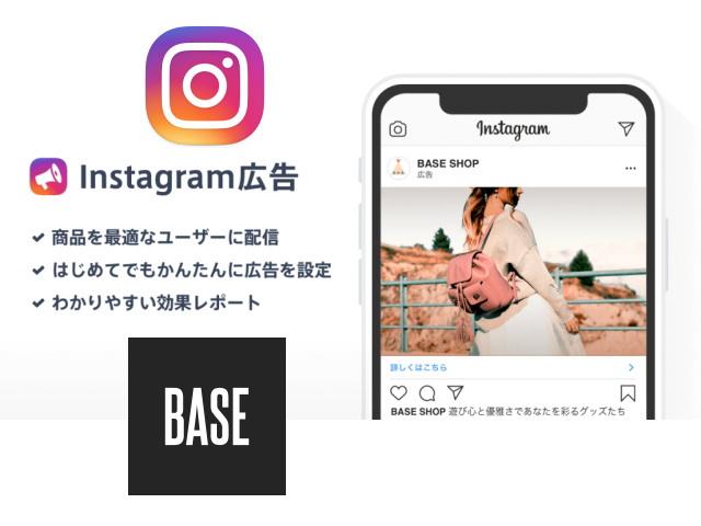 「BASE」の「Instagram広告 App」で「インスタ広告」を簡単に配信が可能に!