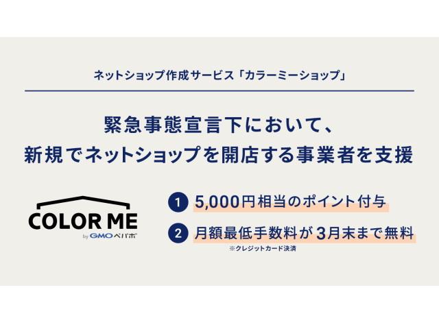【2月28日まで】カラーミーショップが新規ECショップ開店の支援!