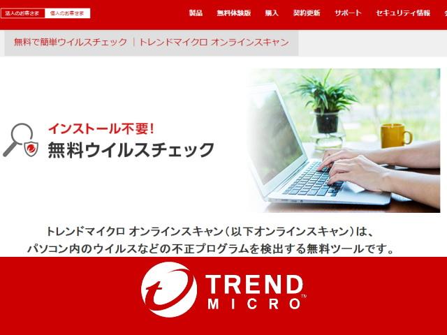 無料でウイルスチェックなら「トレンドマイクロ オンラインスキャン」がおすすめ!