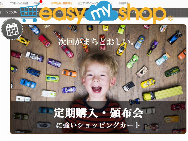 お客オリジナルの「定期販売サービス(サブスク)」を提供可能な「イージーマイショップ」!