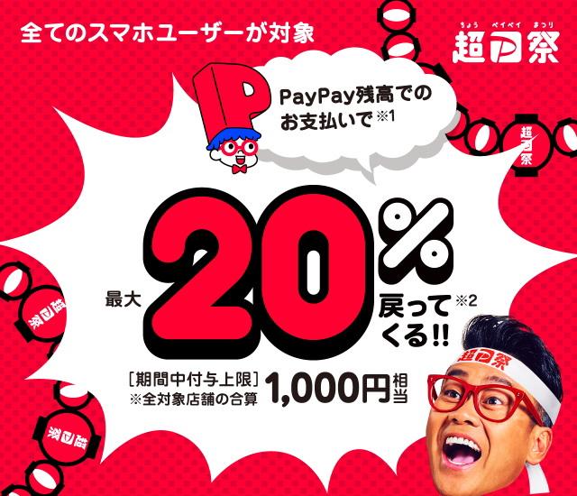 3月1日~28日はPayPay支払いで「最大1,000円」戻ってくる!