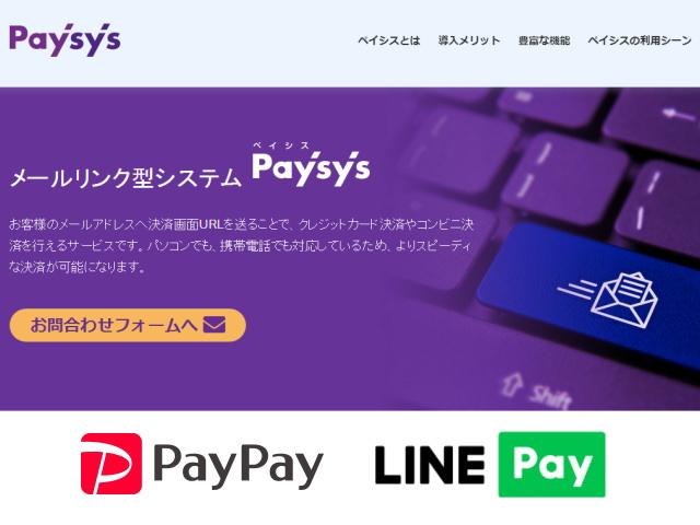 「PayPay」や「LINE Pay」もメールで決済依頼が出来る「ペイシス」