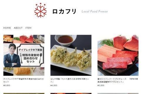 ロカフリ| 特殊冷凍した地元の最高級食材の通販・お取り寄せ