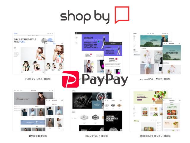 無料でネットショップを作れる「shop by」で「PayPayオンライン決済」を簡単導入!