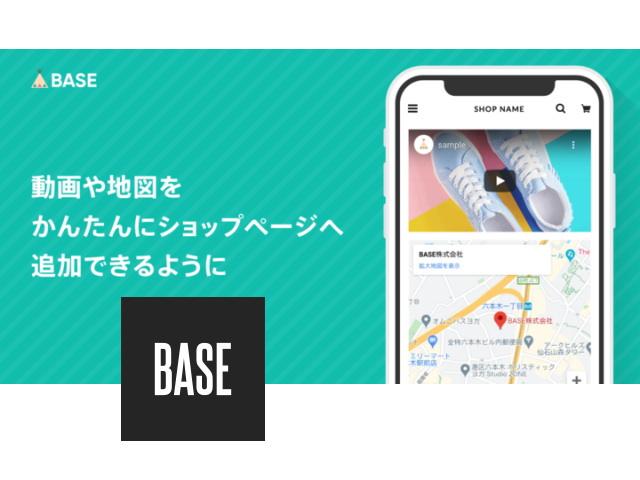「BASE」で作るネットショップに「動画」や「地図」の挿入が可能に!