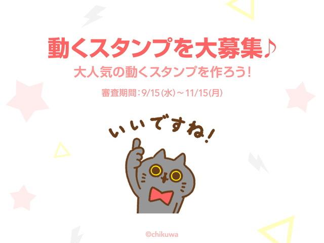 2021年11月15日まで受付中「動くスタンプ特集」!