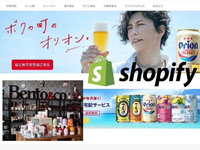 「Shopify」を始めるのに参考にしたいオンラインショップのご紹介