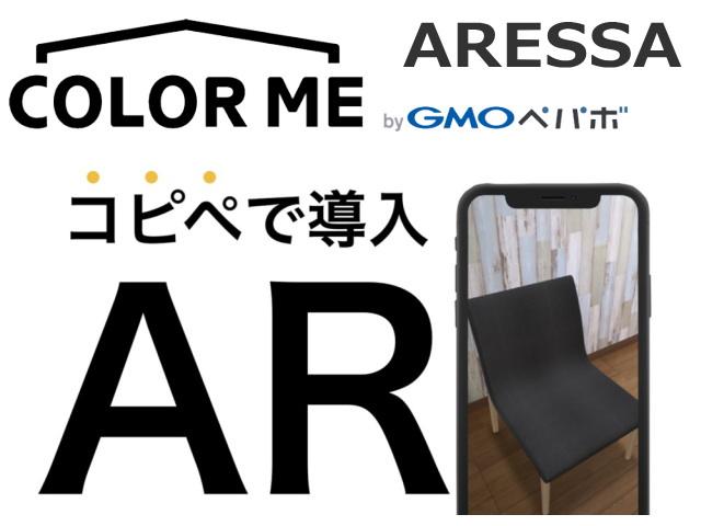 商品の3Dモデル表示導入はカラーミーショップのARアプリ「ARESSA」!