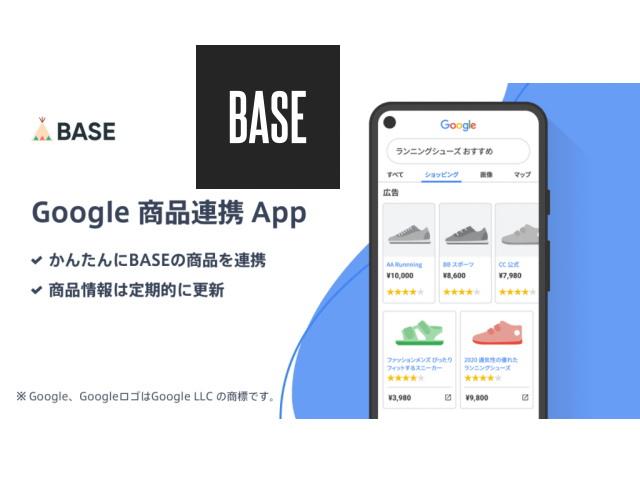 「BASE」の「Google 商品連携 App」で「Google ショッピング広告」へ掲載!