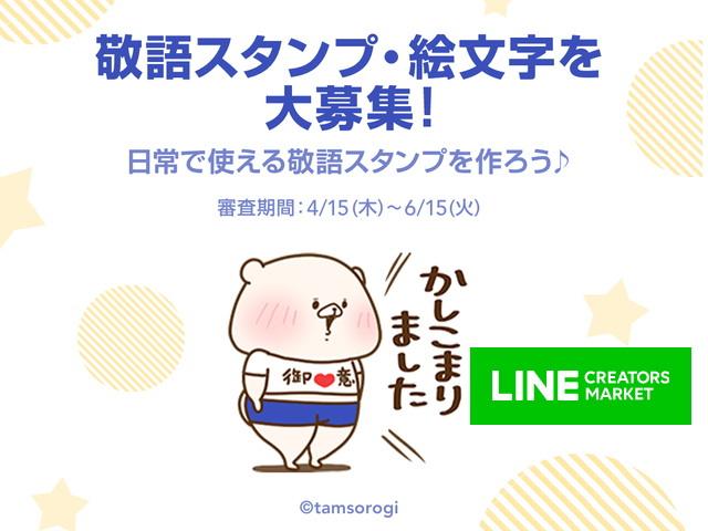 2021年6月15日まで「敬語スタンプ・絵文字」を受付中!