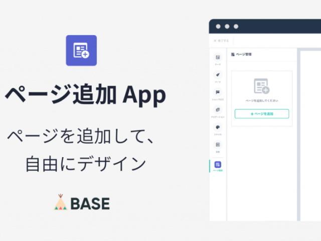 「BASE」の「ページ追加 App」でオリジナルページなどの追加が可能に!