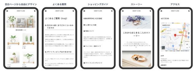 「ページ追加 App」について