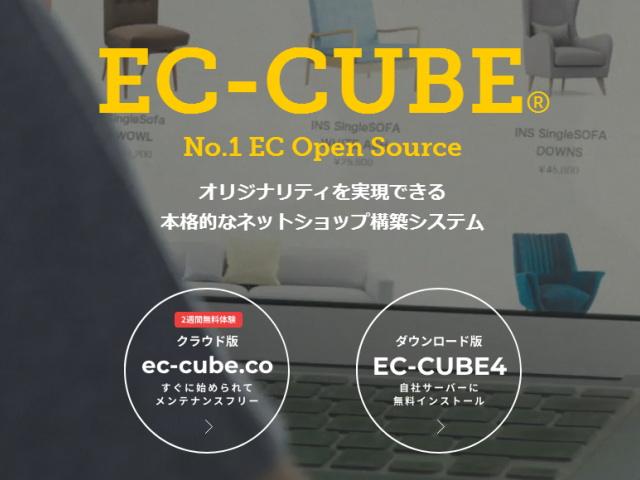 「EC-CUBE 4」の脆弱性に対し最新バージョンへのアップデートが必要です